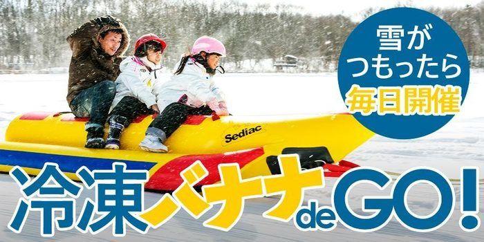 冷凍バナナに乗っている子供の写真