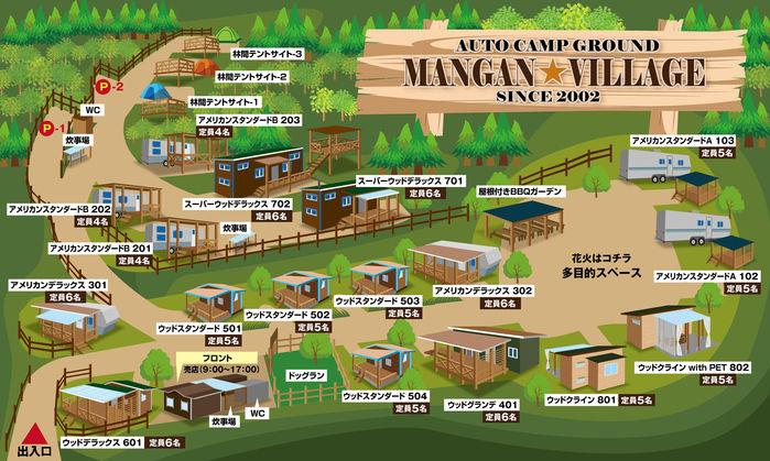 満願ビレッジオートキャンプ場のサイトマップ