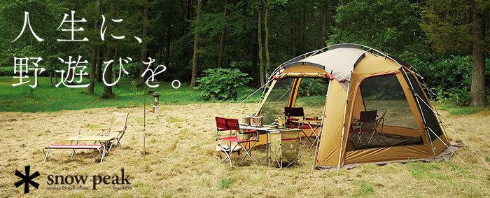 スノーピークのテントとキャッチコピー