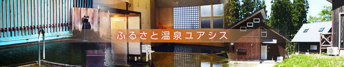 秋田 コテージ ふるさと温泉ユアシス