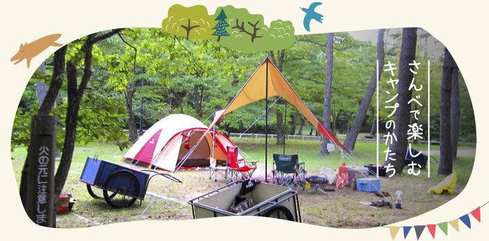 島根 キャンプ場
