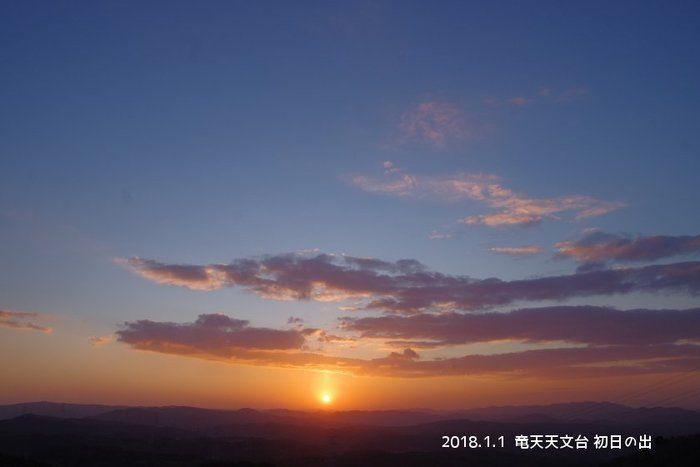 竜天天文台の初日の出