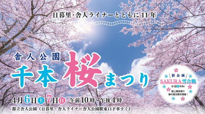 舎人公園千本桜まつりのイメージ画