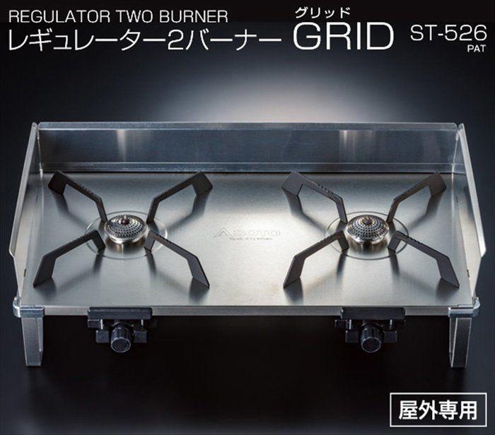 GRIDレギュレーター2バーナー