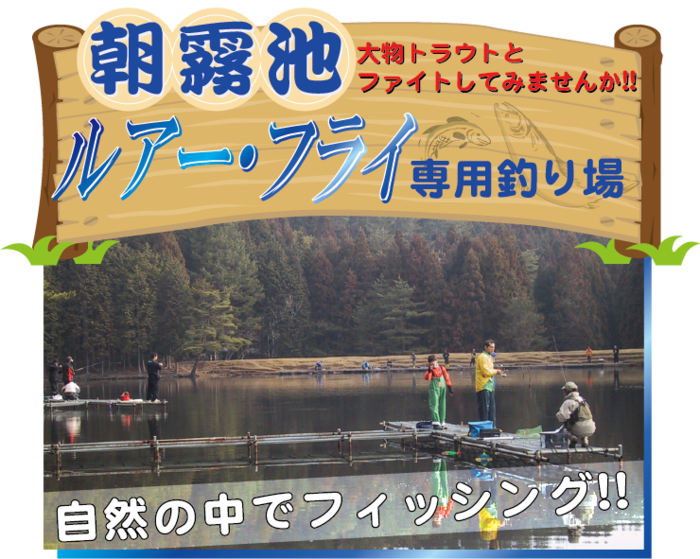 三河高原キャンプ村の釣り場のイメージ画像