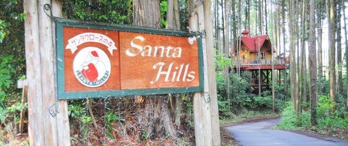 サンタヒルズの看板