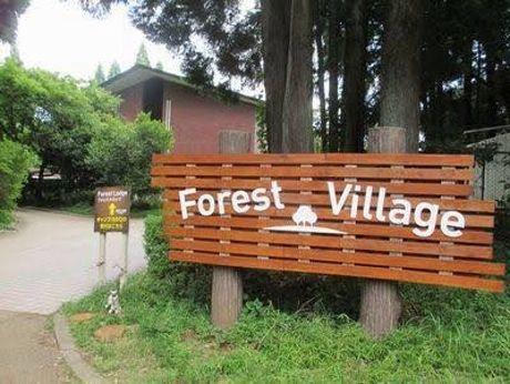 昭和の森フォレストビレッジの入り口