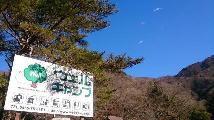 ウェルキャンプ西丹沢の看板画像