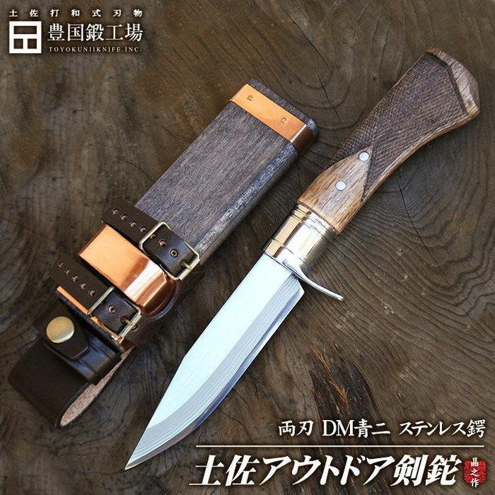 トヨクニの剣鉈ナイフ