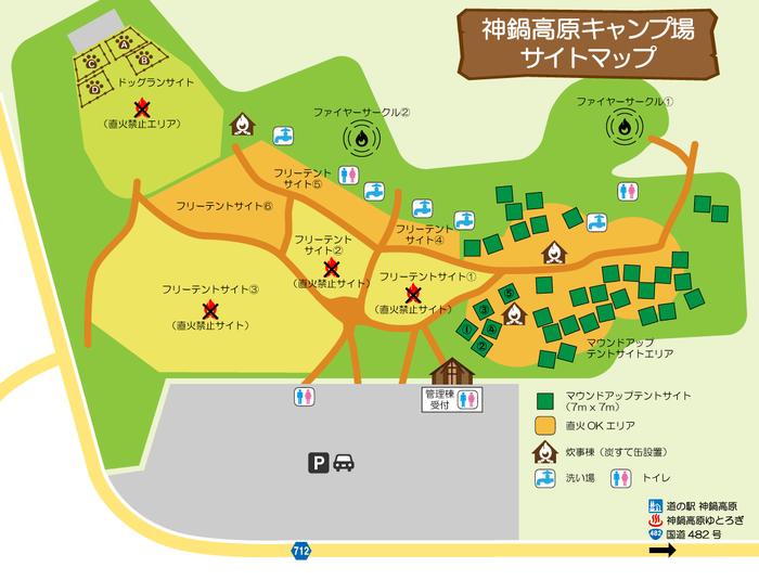 神鍋高原キャンプ場の場内図