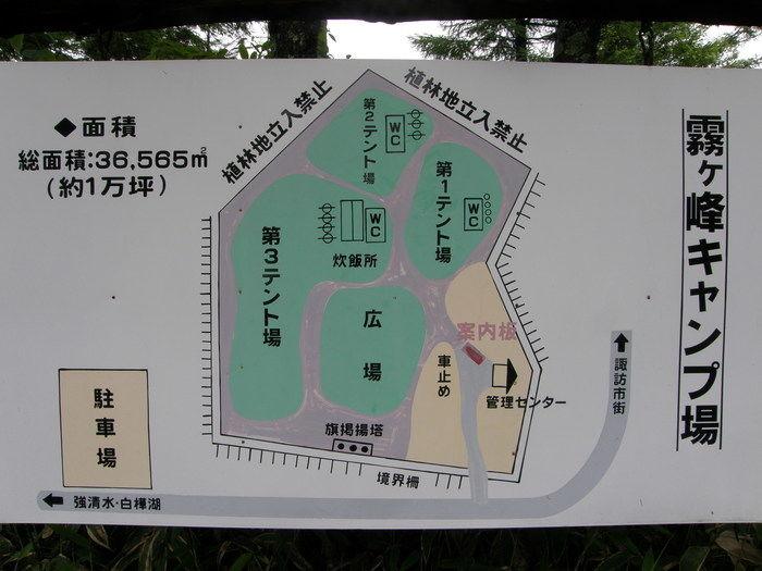 霧ヶ峰キャンプ場のサイトマップ