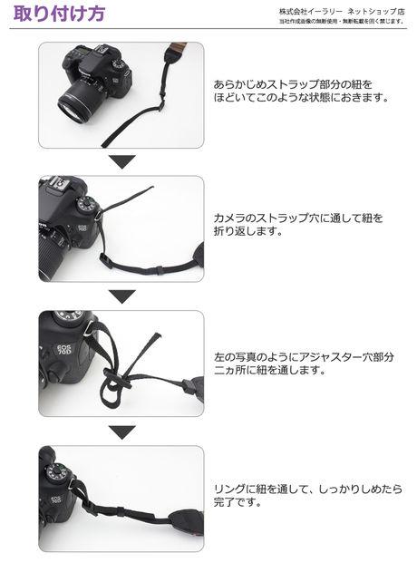 カメラストラップの付け方