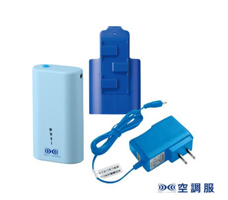 空調服のバッテリー