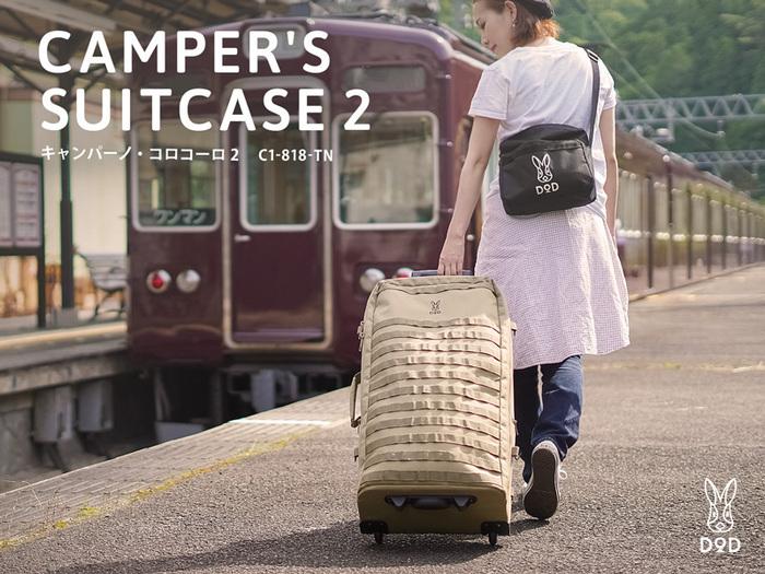 DODのスーツケース