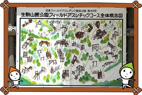 生駒山麓公園のアスレチックコースのマップ