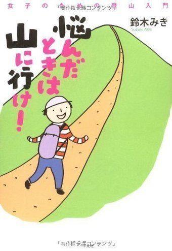 悩んだときは山に行け! 女子のための登山入門の表紙