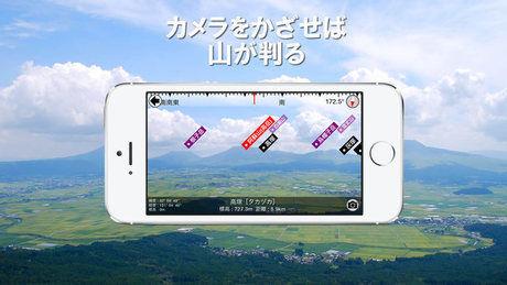 アプリ、AR 山 1000