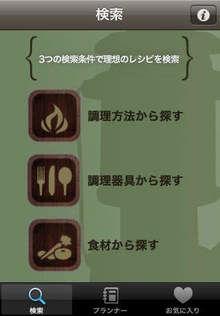 アプリ、CAMPレシピの画面
