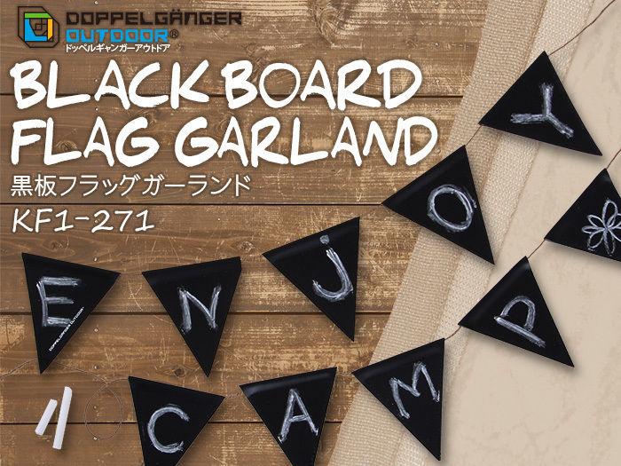 黒板素材のガーランド
