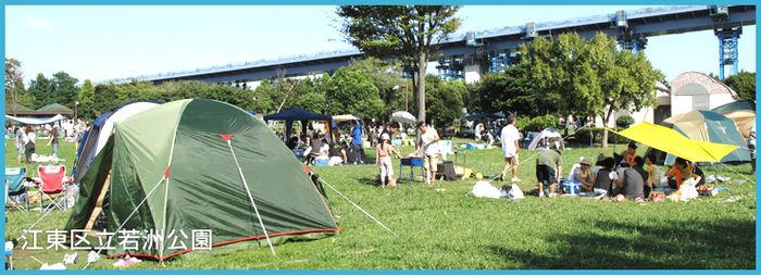 江東区立若洲公園のキャンプ場の様子