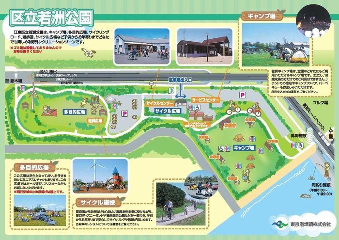 江東区立若洲公園の園内マップ