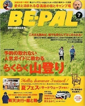 アウトドア雑誌、BE-PALの表紙