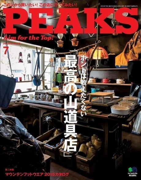 登山雑誌、PEAKSの表紙