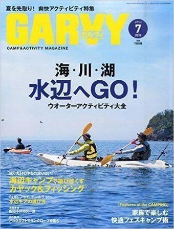 キャンプ&アウトドア雑誌、ガルヴィの表紙