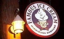 人気のソフトクリームが描かれた徳澤園に併設されているみちくさ食堂の看板