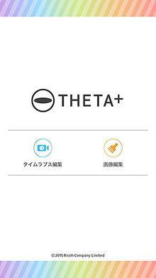 THETA+のアプリ
