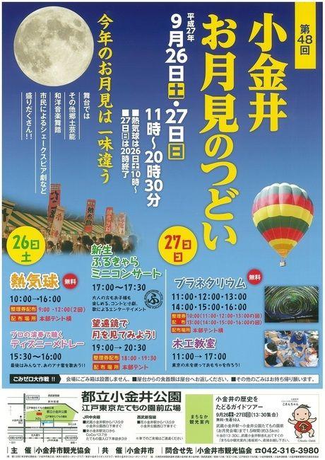 小金井 お月見つどいの広告