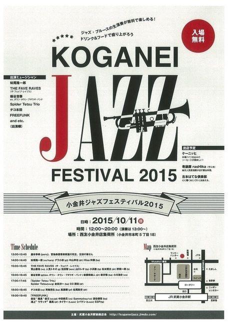 KOGANEI JAZZ FESTIVAL 2015の広告