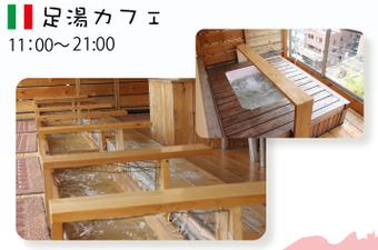 (大田区)カシュカシュ・カフェ の足湯