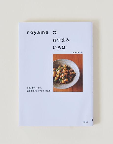 女性アウトドアグループ「noyama」のレシピ本