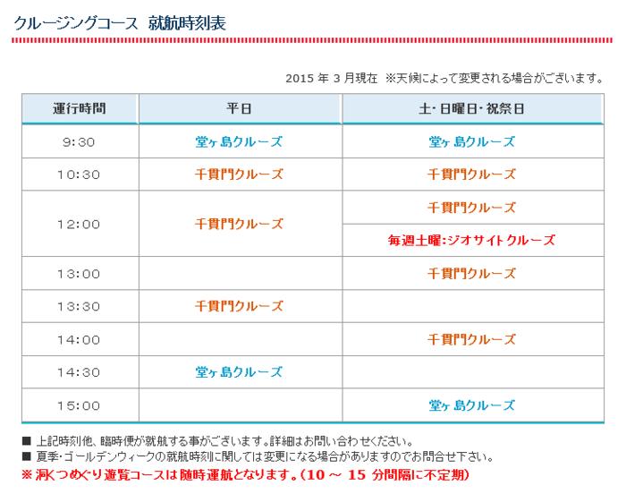 堂ヶ島マリンのクルージングコースの就航時刻表