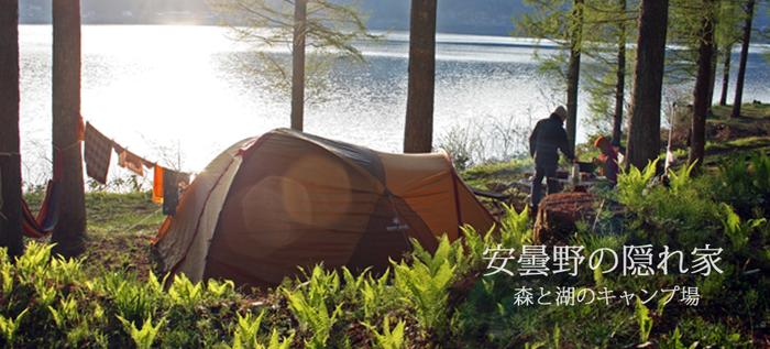 (長野県)木崎湖POW WOWの湖