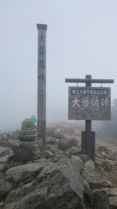霧のかかった大菩薩峠