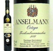 アンセルマンのデザートワイン