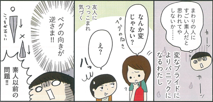 こいしゆうかさんの漫画の一部