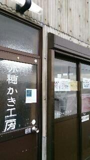 赤穂かき工房の扉