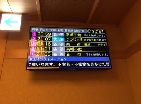 温泉の中で確認できる電車の電光掲示板