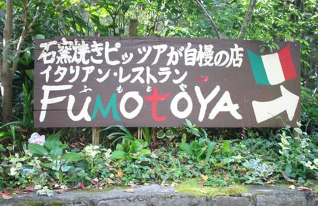 高尾山口にあるレストランFUMOTOYAの看板