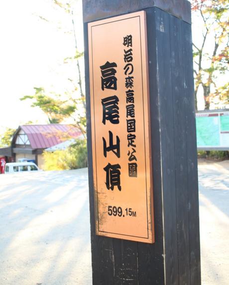 高尾山の山頂の看板
