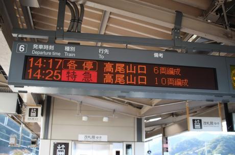 高尾山口行きの電車の電光掲示板