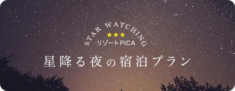 PICA富士西湖の星降る夜の宿泊プラン