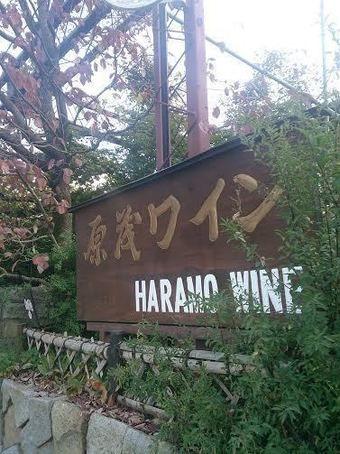 原茂ワインの看板