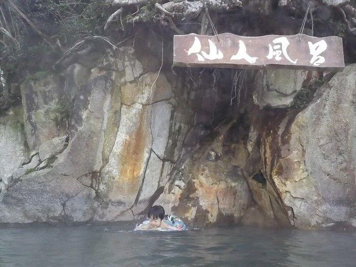 和歌山の川湯温泉仙人風呂に入る子供