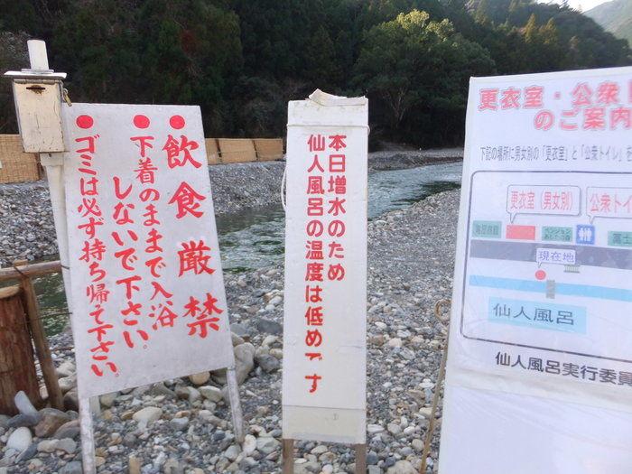 和歌山の川湯温泉仙人風呂の注意書きの看板