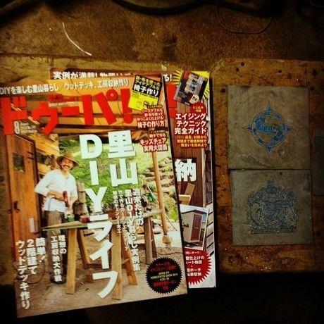 木工DIYの雑誌「ドゥーパ!」
