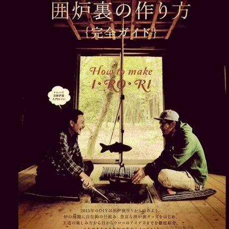 木工DIYの雑誌「ドゥーパ!」で特集されたページ